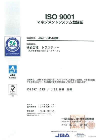 ISO9001認証